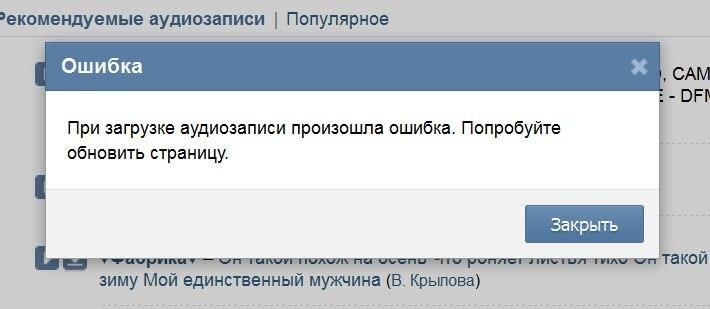 В Контакти Аудиозаписи - kpsihologukiev