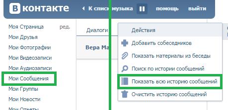 как посмотреть историю в вконтакте - фото 2