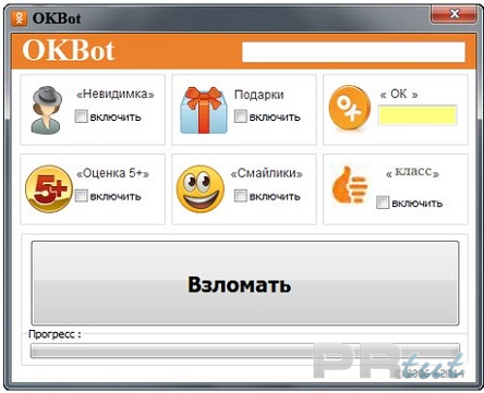 Okbot программа для накрутки в одноклассниках