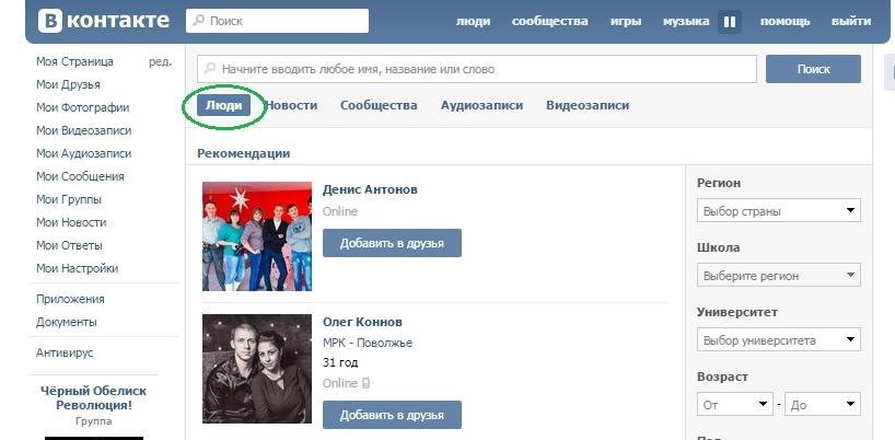 Не Могу Найти Человека В Вконтакте - фото 10