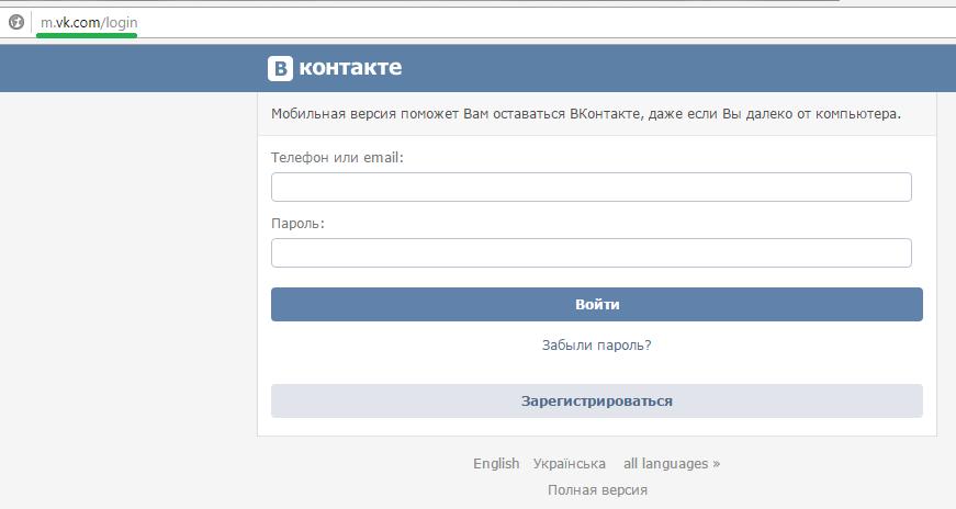 Вход | ВКонтакте