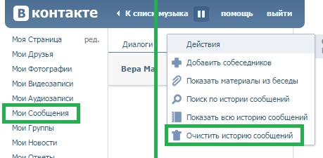 как очистить историю вконтакте - фото 10