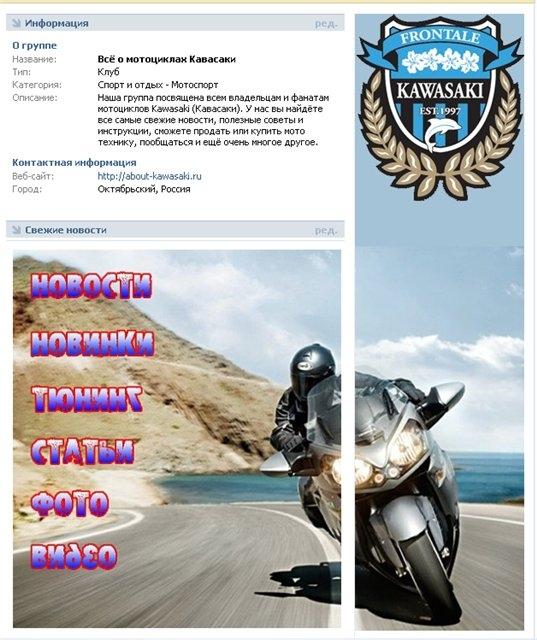 Как Сделать Меню Для Группы Вконтакте Пошаговая Инструкция - фото 7