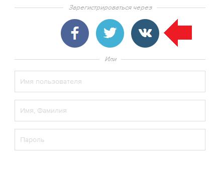 аск фм вход через вконтакте - фото 3