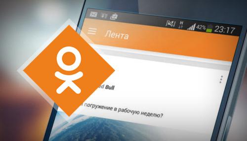 Картинки по запросу Лайки в Одноклассниках – быстро и просто